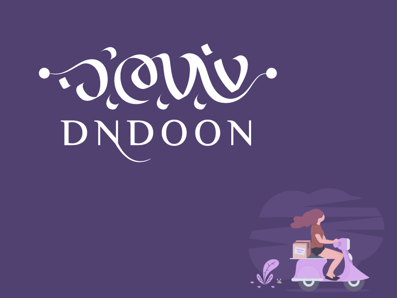 About Dndoon